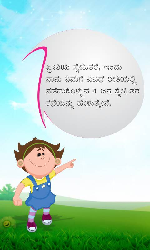 Kannada Kids Story CheaterCock App Ranking and Store Data