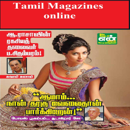 Read Tamil magazines online App Ranking and Store Data | App