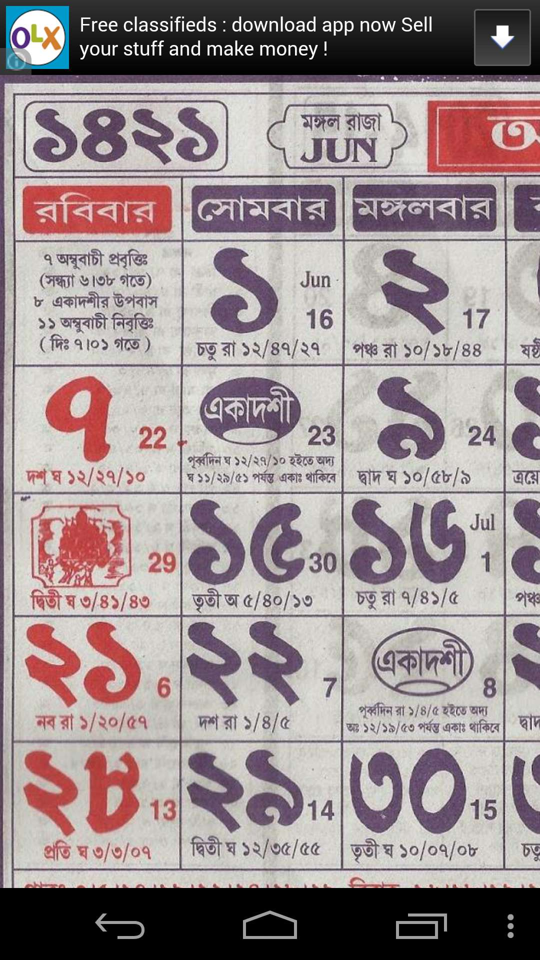1983 Calendar India.Bangla Calendar Apps Download