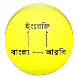 Learn Bengali to Arabic, Arabic to English and Bengali to English