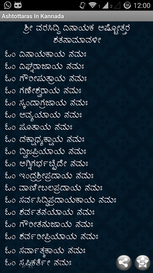Ashtottaras in kannada app ranking and store data app annie app description altavistaventures Choice Image