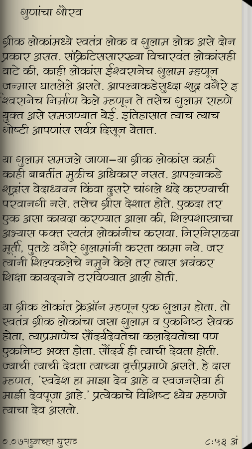 essay on my favourite book in marathi Link ---- essay on my favourite game football essayeruditecom custom writing essay on my favourite game football essay on my favourite game football in hindi essay on my favourite game football in hindi language essay on my favourite game football in marathi language essay on my favourite game football.