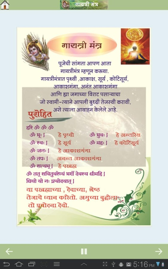 Vastu shanti invitation 28 images housewarming and vastu vastu shanti invitation cards format in marathi best custom invitation template ps carrillo stopboris Choice Image