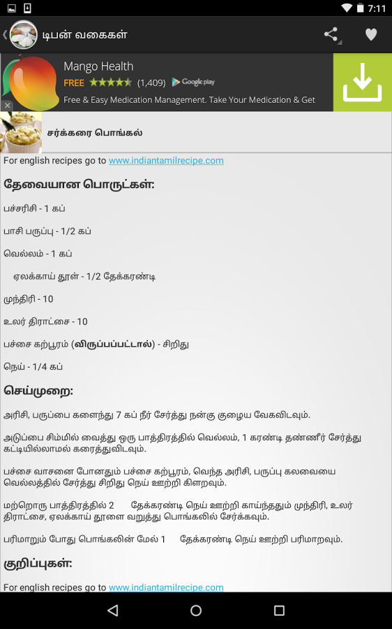 Tamil nadu breakfast recipes app ranking and store data app annie app description forumfinder Image collections