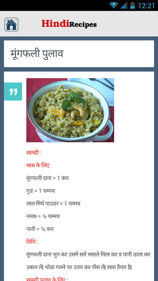 Veg recipes in hindi app ranking and store data app annie app description forumfinder Image collections