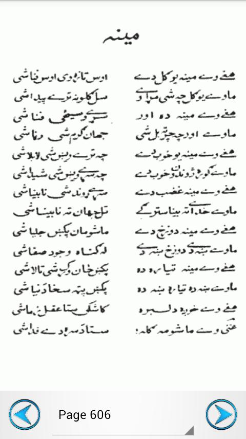 Pashto books download pashto poetry e books / pashto pdf books.