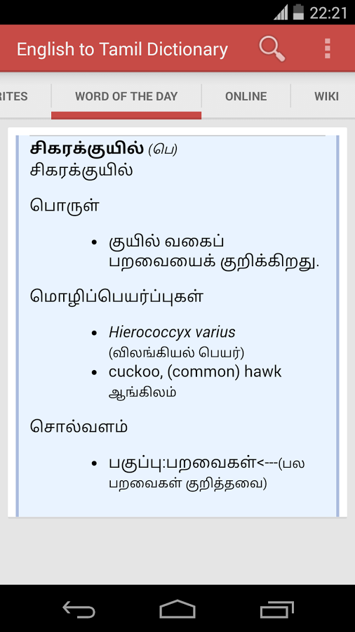 English to Tamil Dictionary App Ranking and Store Data ...