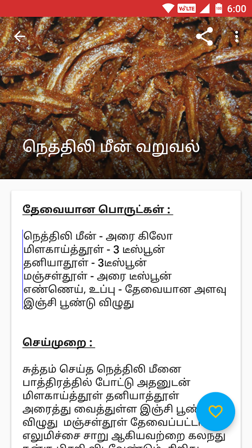 1500 tamil samayal kuripukal app ranking and store data app annie forumfinder Image collections