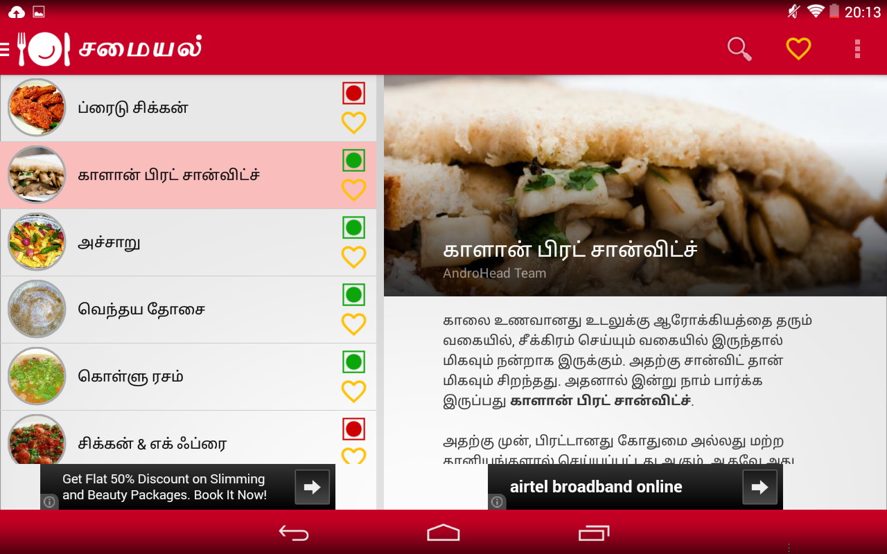 1500 tamil samayal kuripukal app ranking and store data app annie forumfinder Images