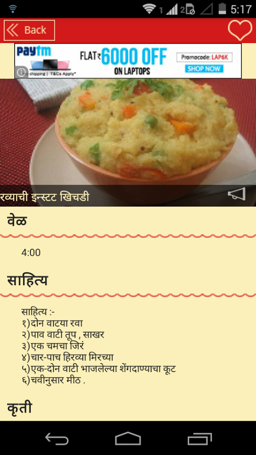 Marathi recipes collection app ranking and store data app annie forumfinder Gallery