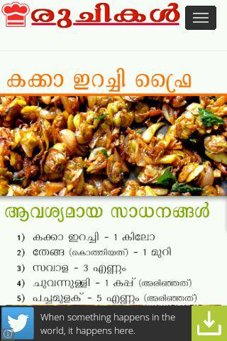 Ruchikal malayalam recipes app ranking and store data app annie app description forumfinder Images