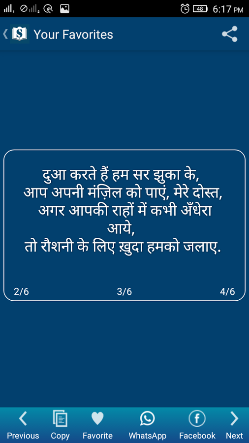 Shayari Book App Ranking and Store Data | App Annie