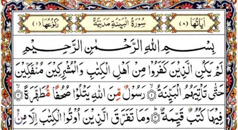 Bayyinah Dream – Full-Time Arabic Studies