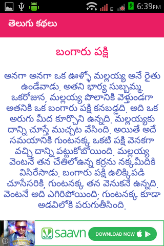 moral stories in telugu