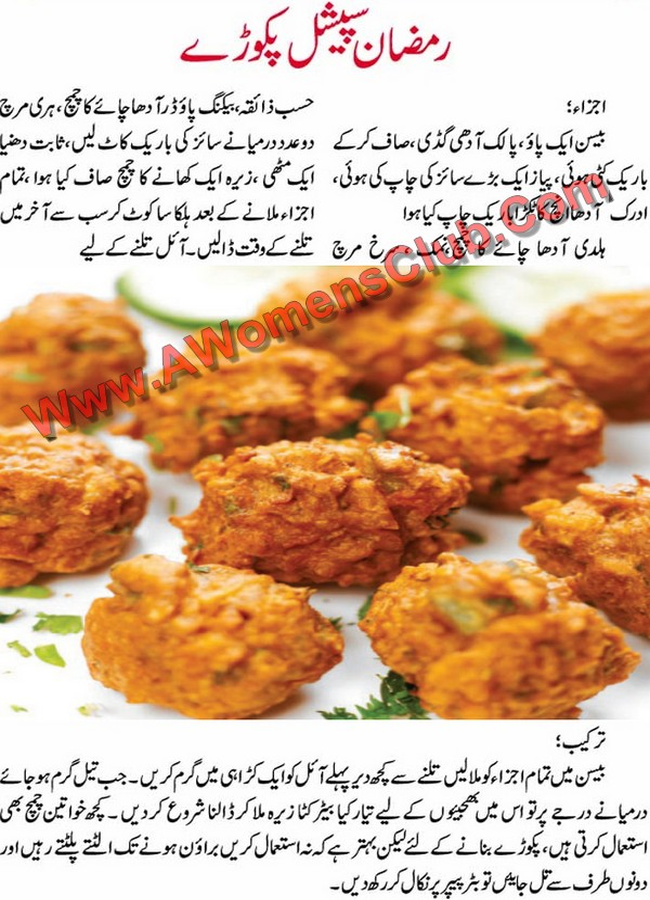 Ramadan urdu recipes app ranking and store data app annie forumfinder Image collections