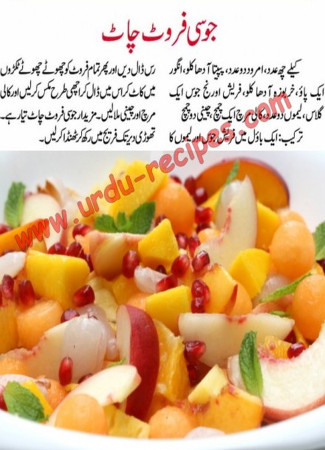 Ramadan urdu recipes app ranking and store data app annie app description sehar aftar cooking recipes forumfinder Image collections