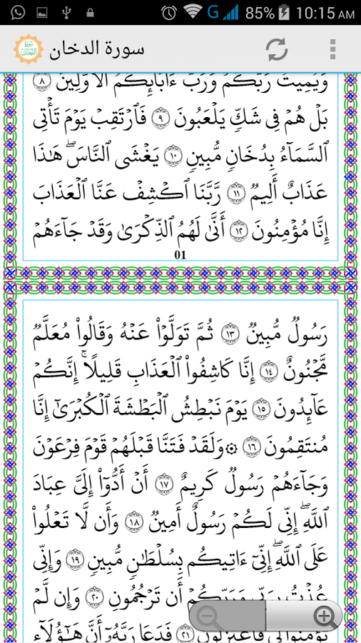 Surah Al-Dukhan App Ranking and Store Data | App Annie