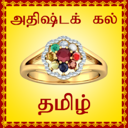 Lucky Stone Finder - Tamil App Ranking and Store Data | App