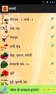 Ganesh Sthapana Puja App Ranking and Store Data | App Annie