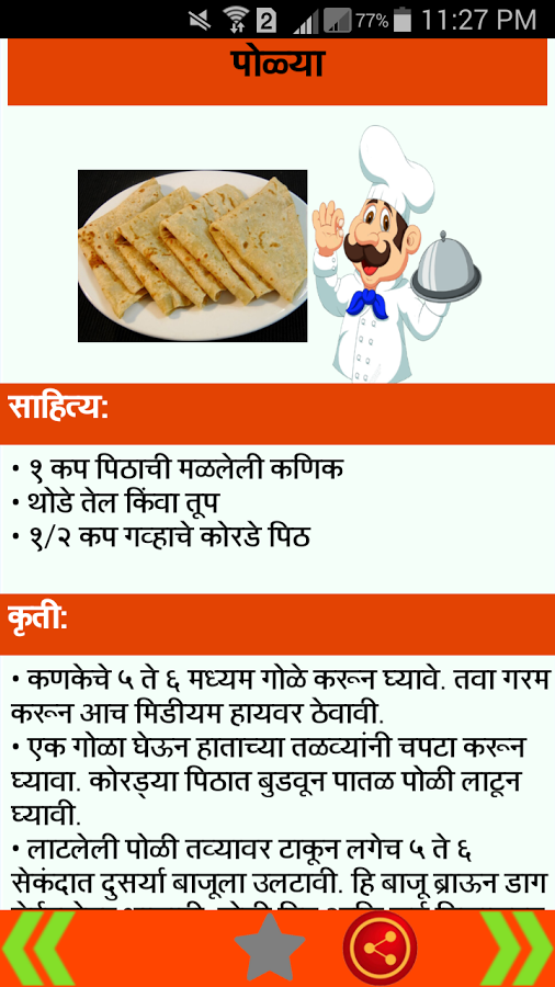 Marathi recipes app ranking and store data app annie app description marathi recipes forumfinder Choice Image