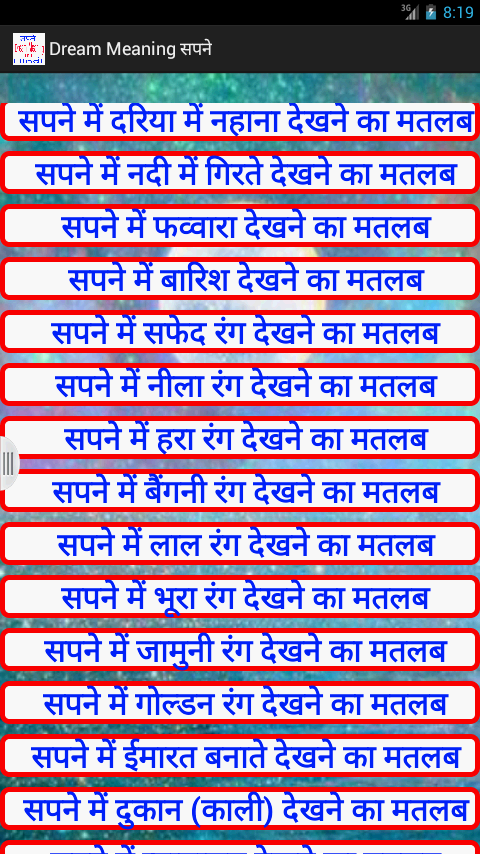dream meaning in hindi ������� app ranking and store data