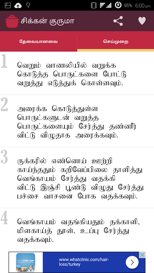 Go tamil samayal tamil recipes app ranking and store data app annie app description forumfinder Choice Image