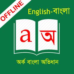 English to Bangla Dictionary App Ranking and Store Data