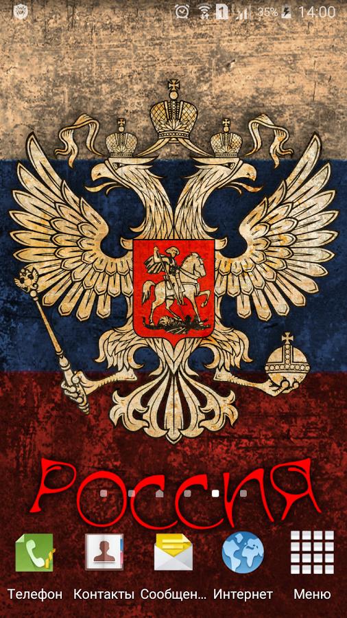 скачать заставку на телефон герб россии № 34328 загрузить