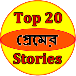 Top 20 Love Stories Bangla App Ranking and Store Data | App Annie