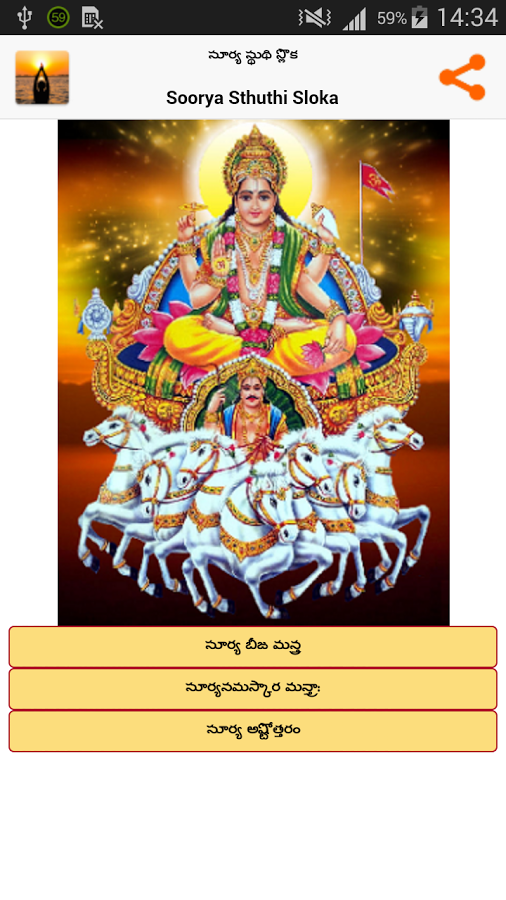 Surya Sloka - Telugu App Ranking and Store Data | App Annie