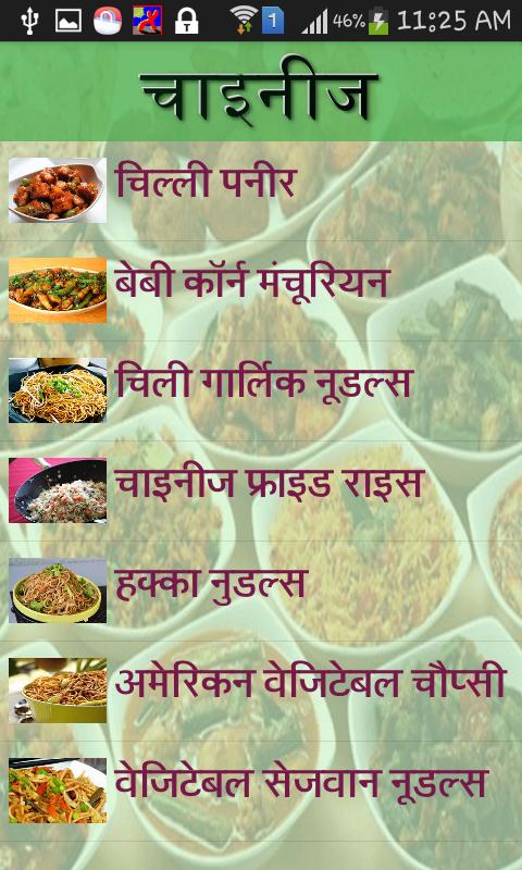 Punjabi chinese recipe hindi app ranking and store data app annie forumfinder Choice Image