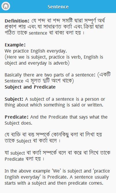 bengali verb- tense chart | Maa Sarada