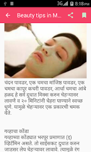 beauty tips in marathi - Marathi Beauty tips for Android - APK Download