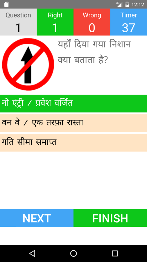 Driving Licence Test Hindi App Ranking and Store Data | App