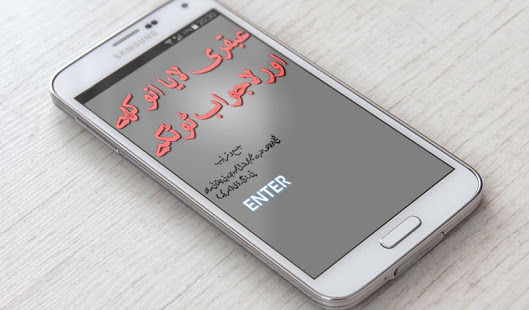 Ubqari Wazaif or Totkay (New Updated) App Ranking and Store