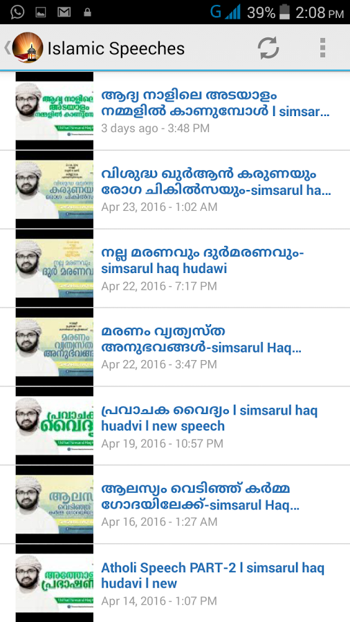 MALAYALAM ISLAMIC SPEECH App Ranking and Store Data | App Annie