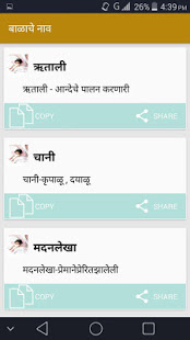 Baby Name in Marathi App Ranking and Store Data | App Annie