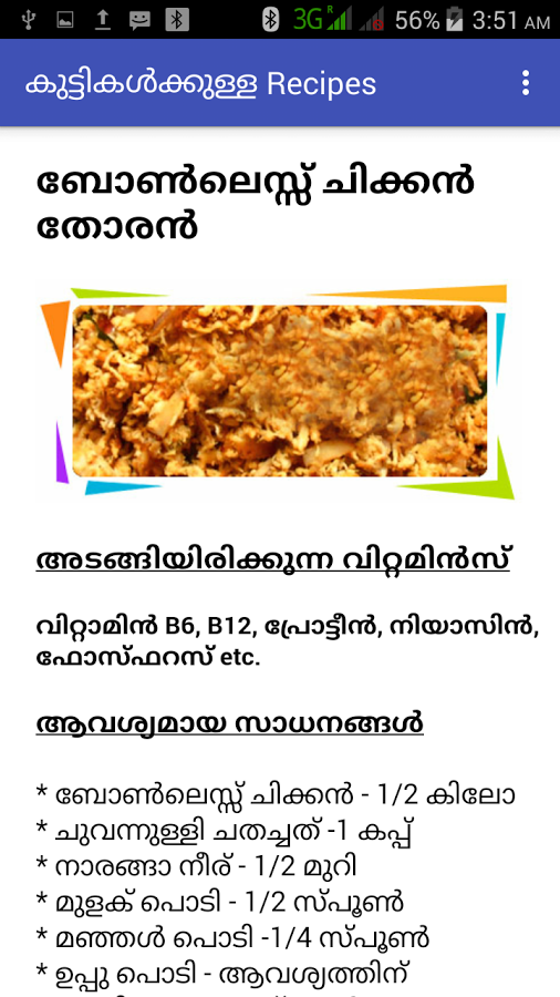 Kutti recipes in malayalam app ranking and store data app annie app description forumfinder Choice Image
