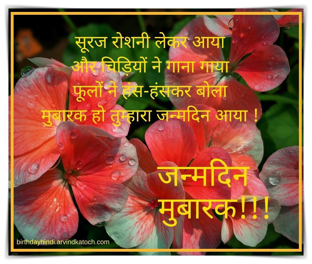 Hindi Birthday Cards Classements D Appli Et Donnees De Store App Annie