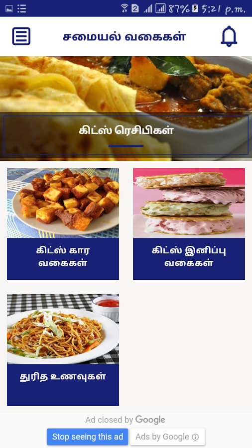 Kids recipes tips in tamil app ranking and store data app annie encourage us by rating this app for further development download this simple healthy kids recipes app now forumfinder Image collections