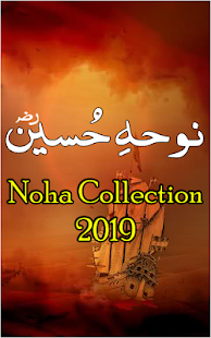 Noha Collection 2019 - MP3 App Ranking and Store Data | App
