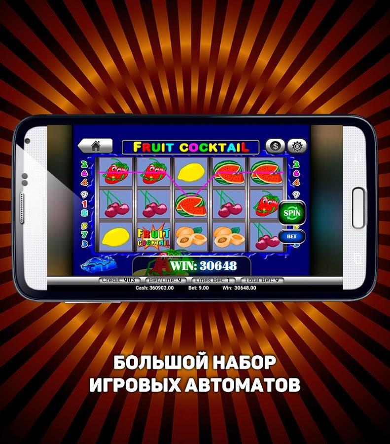 igrovie-avtomati-na-dengi-na-androide