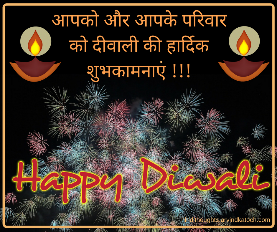 Hindi diwali greeting cards app ranking and store data app annie app description m4hsunfo Images
