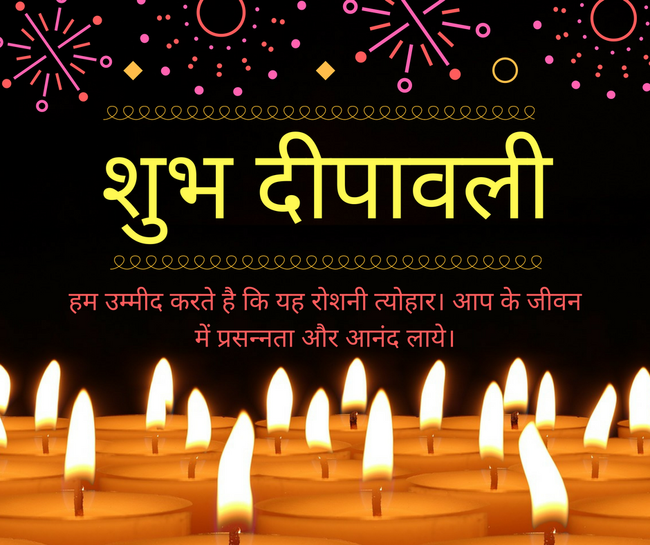 Hindi diwali greeting cards app ranking and store data app annie in built social plug in makes it very easy to share these hindi diwali cards with anyone we constantly add new hindi diwali cards so you always have a m4hsunfo Choice Image