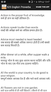 1100 Proverbs in English Hindi App Ranking and Store Data | App Annie