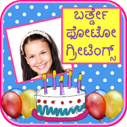 kannada birthday greetings