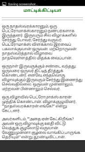 Provision list in tamil pdf stories