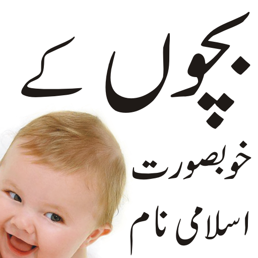 baby islamic naam App Ranking and Store Data | App Annie