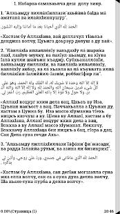 тасбих дугасы текст