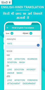 Hindi English Translation, English Speaking Course App